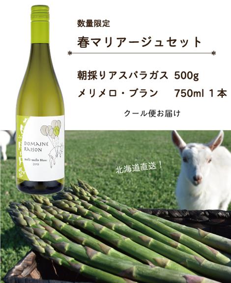 春マリアージュセット(朝採りアスパラ500g/メリメロ・ブラン 750ml)