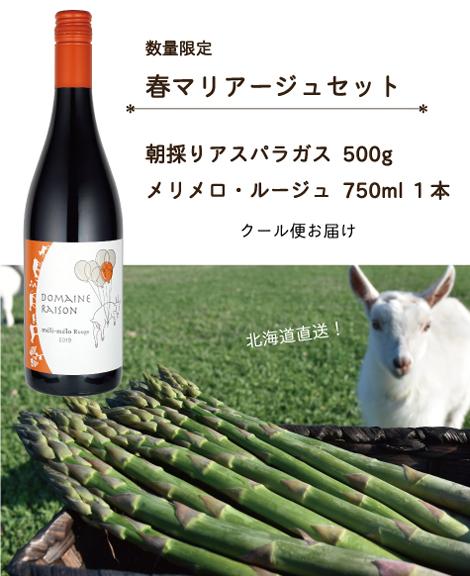春マリアージュセット(朝採りアスパラ500g/メリメロ・ルージュ 750ml)